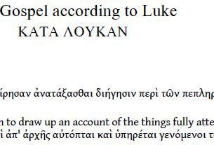 Luke's gospel Robinson-Pierpont majority text edition